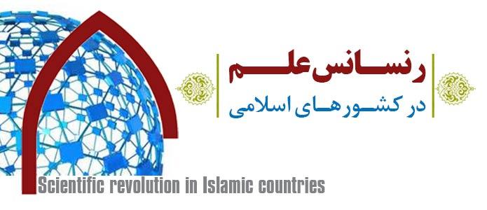 رنسانس علم در کشورهای اسلامی + نمودارها